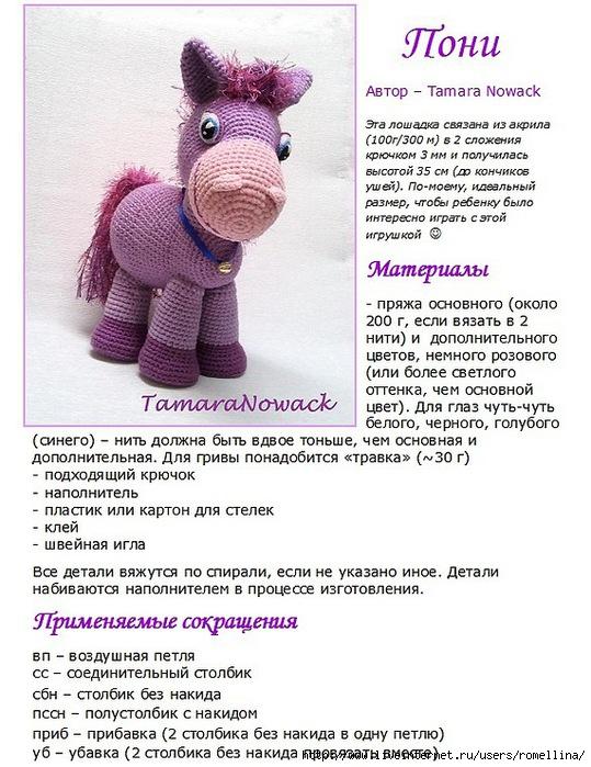 5198157_igrushkasvoimirukamivyazaniekryuchkom1 (539x699, 261Kb)