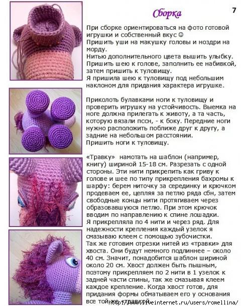 5198157_igrushkasvoimirukamivyazaniekryuchkom7 (480x612, 275Kb)