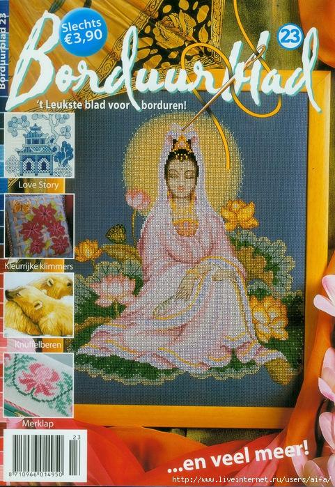 borduurblad 23aifa 2007.6 dec 02 (31) (481x700, 392Kb)