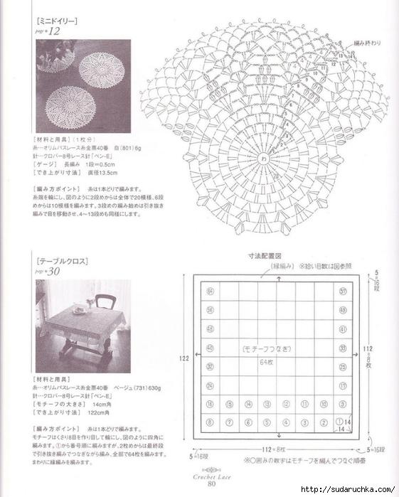 .э79 (561x700, 224Kb)