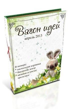 яйцо из бисера - вязаные и шитые зайцы - вязаная пасочка - корзиночки для яиц и... Вышел апрельский номер...