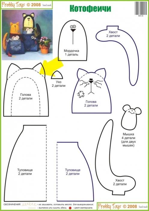 Мягкая игрушка коты выкройка