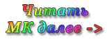 1367068156_chitat__MK (154x57, 20Kb)