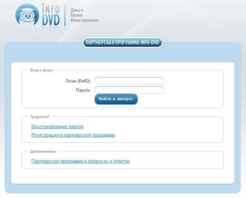 партнерская программа info-dvd (500x402, 33Kb)