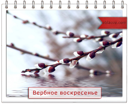 3518263_verbnoe_voskesenye_1 (434x352, 140Kb)/3518263_verbnoe_voskesenye (434x352, 193Kb)