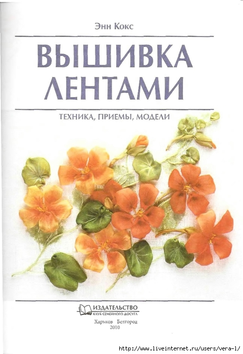 vishivka_lentami_2 (481x700, 176Kb)