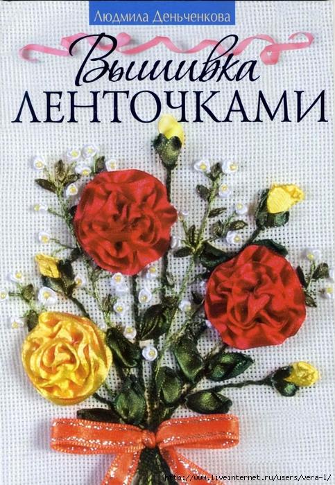 Denchenkova-Vishivka_lentochkami_1 (483x700, 348Kb)