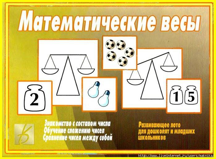 4663906_Matematicheskie_vesi1 (700x515, 211Kb)