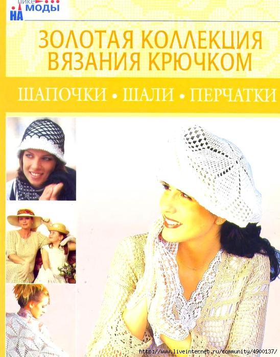 Золотая коллекция вязания крючком. Шапочки, шали, перчатки_1 (548x700, 305Kb)