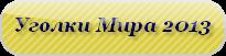 4646070_button9104 (205x51, 8Kb)