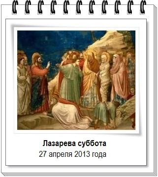 пасхальный календарь (321x360, 46Kb)