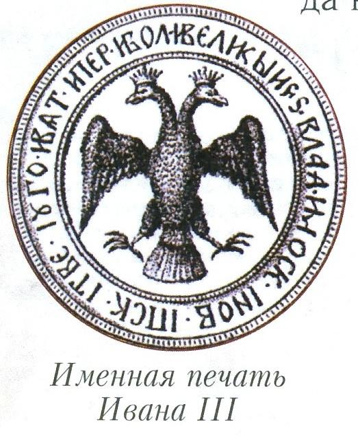 02 печать Ивана 3-го (523x638, 125Kb)