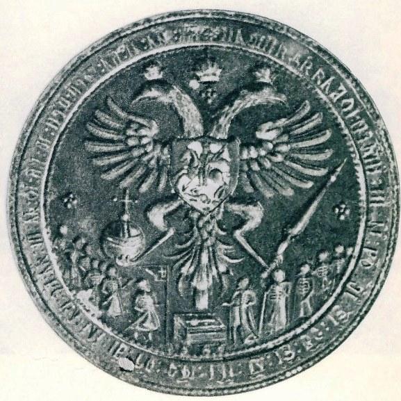 04 печать Алексея Михайловича (577x577, 135Kb)