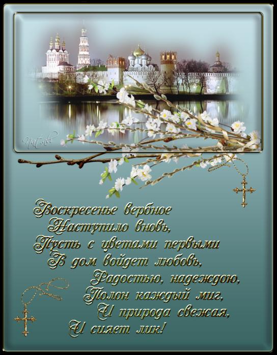 Вербное воскресение (544x700, 394Kb)