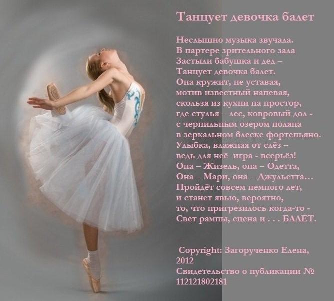 Поздравления с днем рождения тренеру по танцам в стихах 16