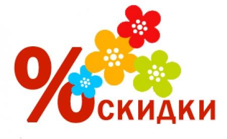 1367239207_skidki (450x276, 34Kb)