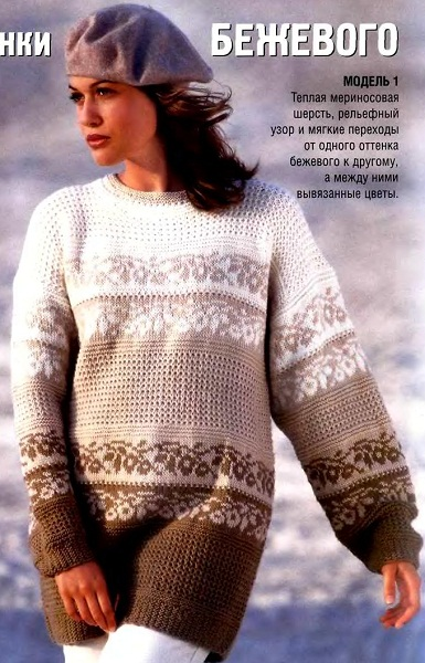 Пуловер с жаккардовым узором.