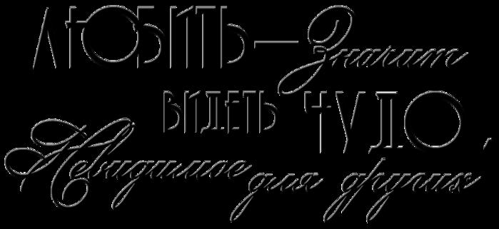 92868690_large_Lyubit__znachit_videt_chudo_nevidimoe_dlya_drugih (700x321, 69Kb)