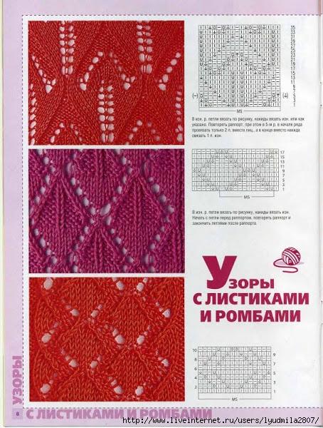 листики_ромбы (454x600, 266Kb)