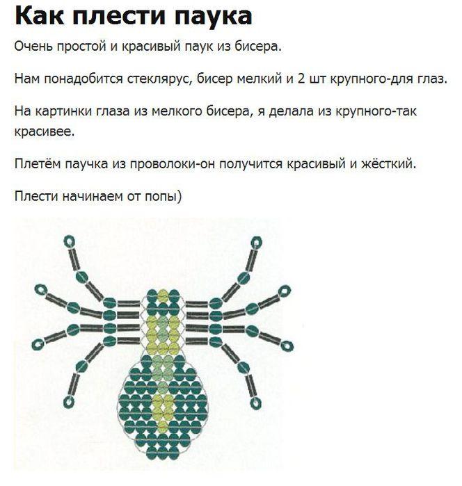 Как сделать с бисера паука