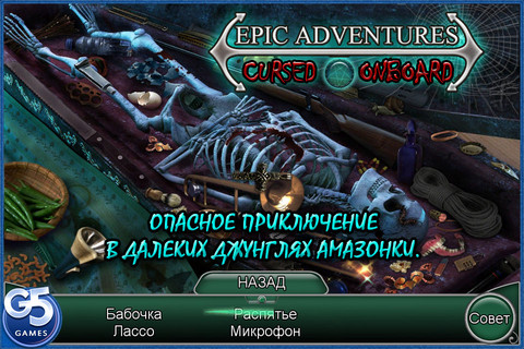 Epic_Adventures_Cursed_Onboard_applegamebox.net-1 (480x320, 90Kb)