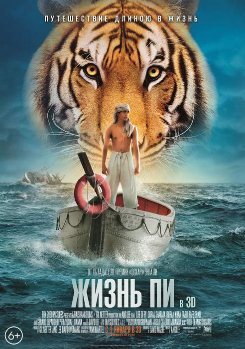 Life of Pi by Yann Martel  Goodreads  Share book