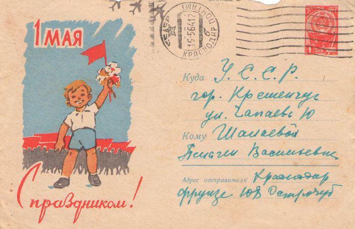 конверт 1 мая (700x451, 61Kb)