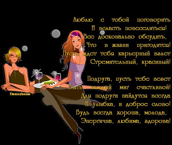 Картинки поздравление с днем святого валентина подруге
