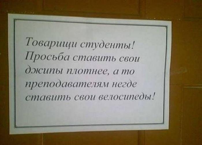 1359632823_smeshnyie_nadpisi_79-6 (700x504, 34Kb)