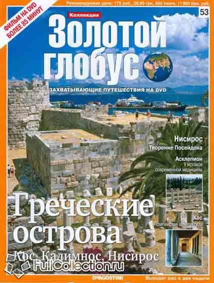 �-53-Grecheskie-ostrova.-Kos,-Kalimnos,-Nisiros. (430x568, 61Kb)