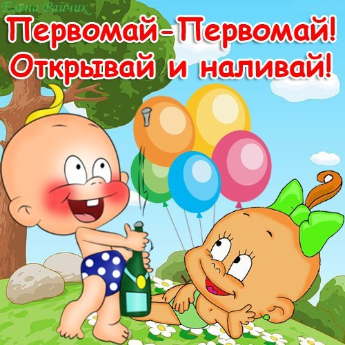 Поздравления с 1 маем шуточные