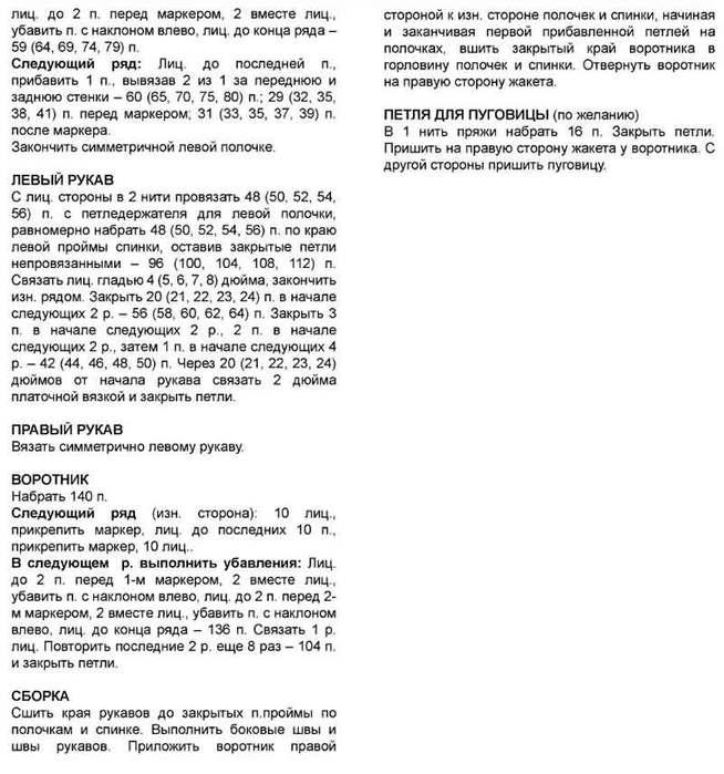 opisanie-vyazaniya-zhaketa-kardigana.jpg 22 (654x700, 68Kb)