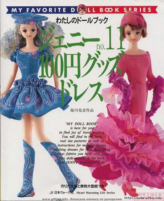 Нарядное платье для куклы выкройка