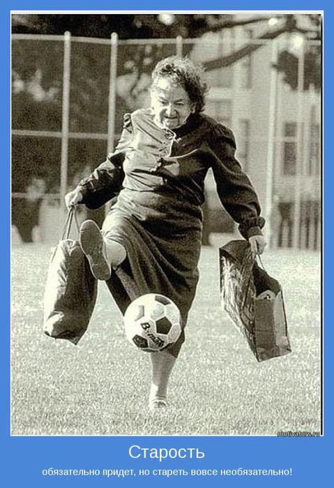смешные фото футбол Футбольные войны
