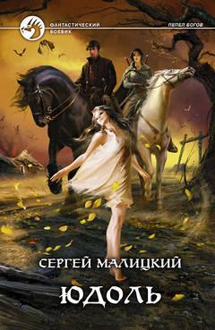 Сергей Малицкий_Юдоль (240x369, 25Kb)