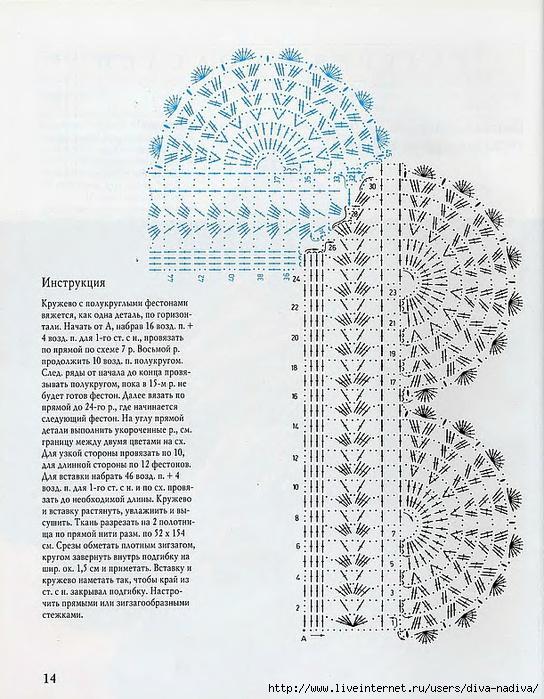 Kружева (544x700, 309Kb)
