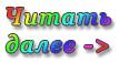 1367516027_chitat__dalee (107x57, 18Kb)