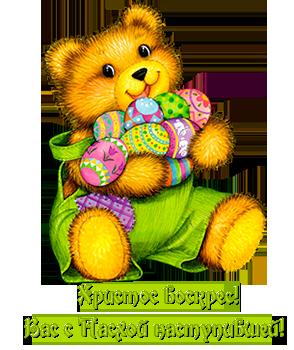 С-Пасхой-1 (294x350, 137Kb)