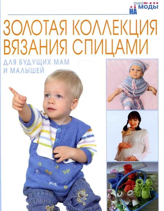 Золотая коллекция вязания спицами. Для будущих мам и малышей_1 (543x700, 249Kb)