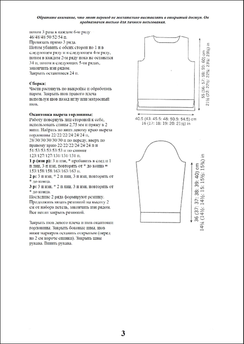pulover_120_3 (495x700, 148Kb)