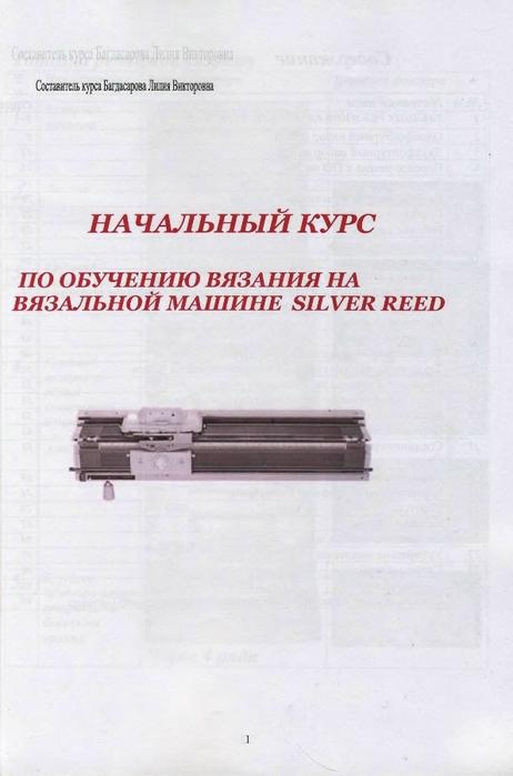 Начальный курс_Silver Reed_1 (462x700, 162Kb)