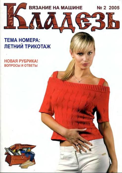 Кладезь.2005.02_1 (493x700, 185Kb)