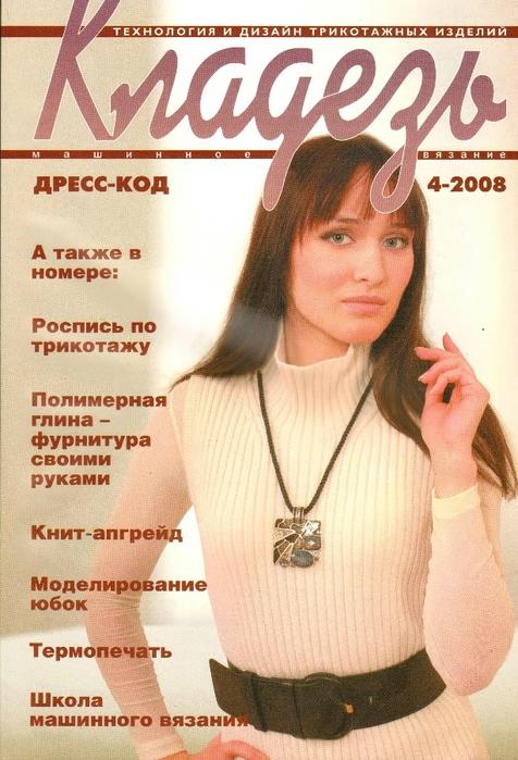 Кладезь.2008.04_1 (476x700, 274Kb)