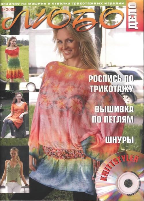 Журнал машинное вязание любо