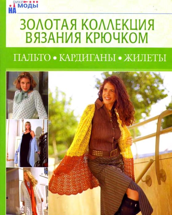 Журналы по вязанию крючком кардиганы 90