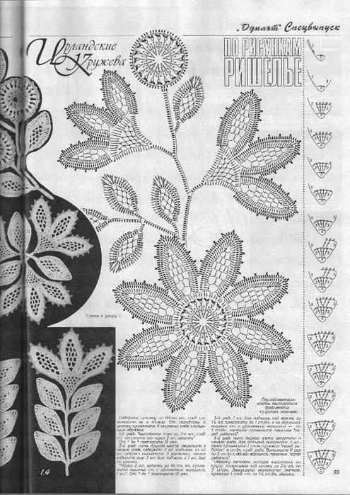 схемы из журнала дуплет