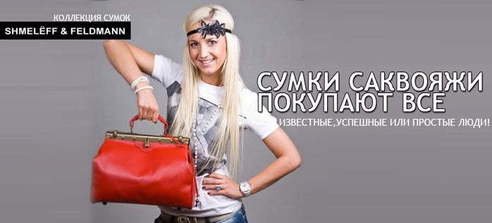 olga-buzova-sumka-sakvoyag (700x317, 60Kb)