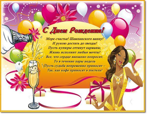 Поздравления с днем рождения женщине шуточные и прикольные