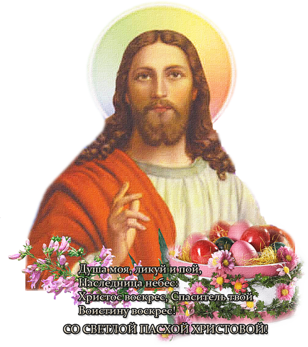 Плейкаст 'Христос Воскрес!