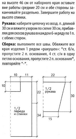 pulov-bel2 (266x487, 48Kb)
